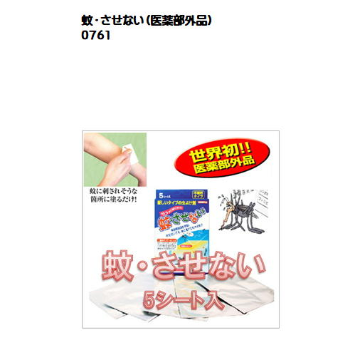 蚊・させない(医薬部外品) 【6箱】