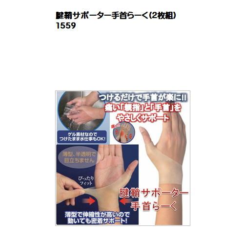 腱鞘サポーター手首らーく(2枚組)×2セット【お買得4枚セット!!】