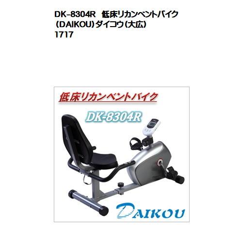 2019年最新海外 DK-8304RDK-8304R 低床リカンベントバイク(DAIKOU)ダイコウ(大広), 京都ジュエリー工房:8a329c56 --- jf-belver.pt