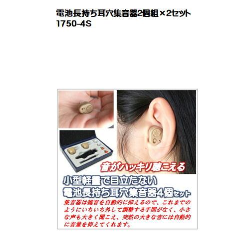 着後レビューで 送料無料 今なら全国郵便送料無料 流行 CPost-電池長持ち耳穴集音器2個組×2セット