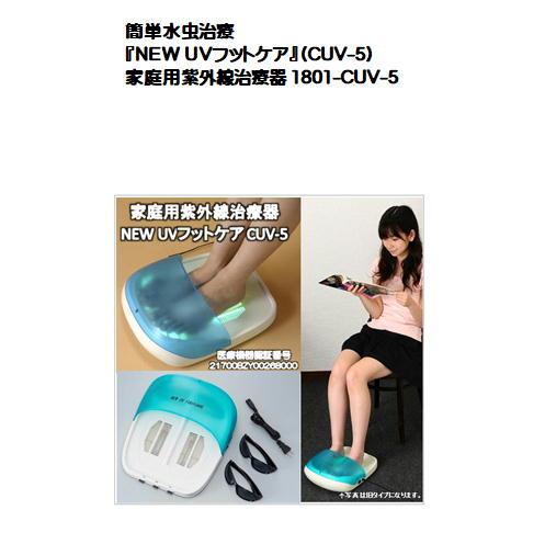 簡単水虫治療<BR>『NEW UVフットケア』(CUV-5)<BR>家庭用紫外線治療器