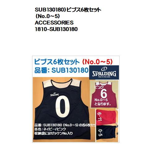SUB130180)ビブス6枚セット (No.0~5)ACCESSORIES[SPALDING]