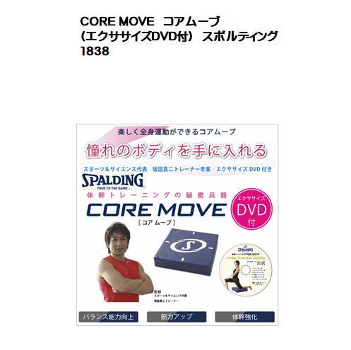 (今なら送料無料!!) CORE MOVE コアムーブ(エクササイズDVD付)[SPALDING スポルディング ]バネスアスリートは、コアムーブに!!