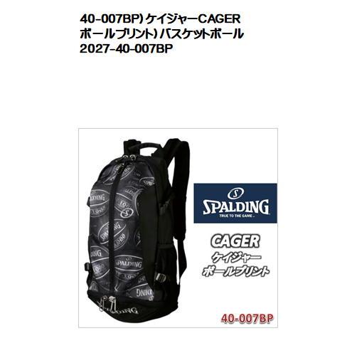 40-007BP)ケイジャーCAGERボールプリント)バスケットボールスポルディング[SPALDING]