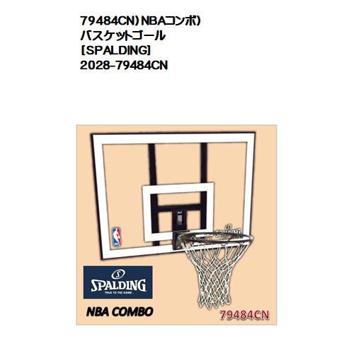 79484CN)NBAコンボ) バスケットゴール  [SPALDING]スポルディング