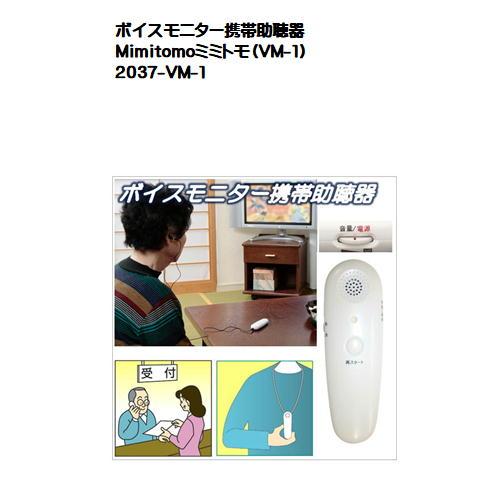 ボイスモニター携帯助聴器Mimitomoミミトモ(VM-1)