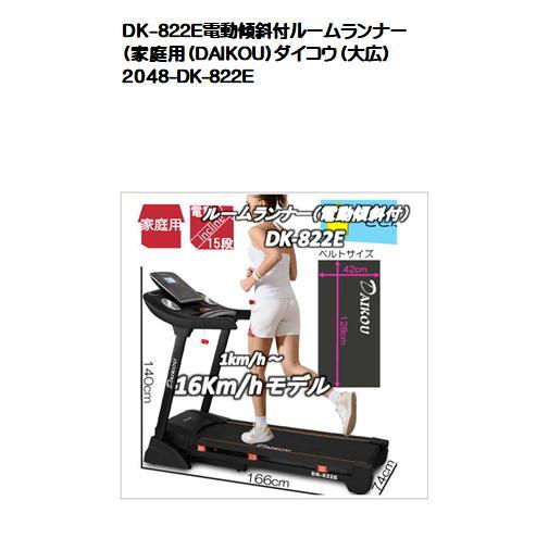DK-822E電動傾斜付ルームランナー(家庭用(DAIKOU)ダイコウ(大広)(電動トレッドミル)