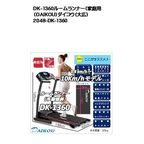 DK-1360ルームランナー(家庭用(DAIKOU)ダイコウ(大広)(電動トレッドミル), Epoca select shop:61109086 --- acessoverde.com
