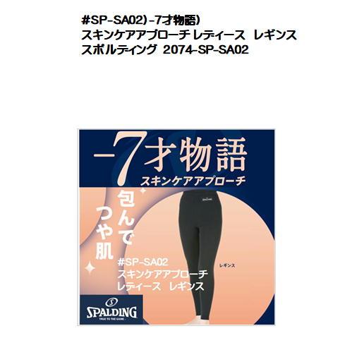 人気No.1 レディース#SP-SA02)-7才物語)スキンケアアプローチ レディース レギンスSPALDING(スポルディング), マーベラスワン:13e27df4 --- sokuman.xyz