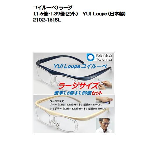 ユイルーペ)ラージ(1.6倍・1.89倍セット)KENKO(ケンコー・トキナー)YUI Loupe(日本製)