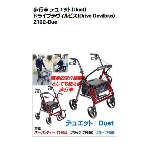 歩行車 デュエット(Duet)ドライブデヴィルビス(Drive Devilbiss)