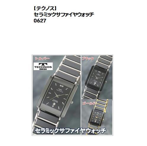 【テクノス】セラミックサファイヤウォッチ