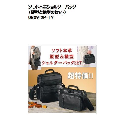 ソフト本革ショルダーバッグ(縦型と横型のセット)