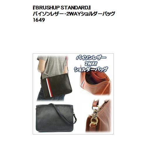 『BRUSHUP STANDARD』バイソンレザー・2WAYショルダーバッグ