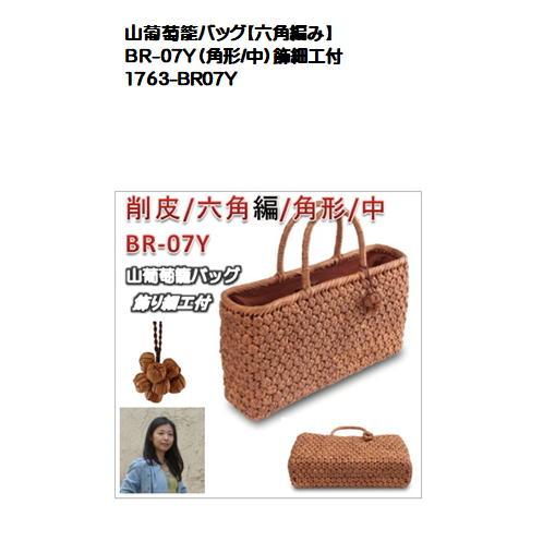 山葡萄籠バッグ【六角編み】BR-07Y(角形/中)飾細工付