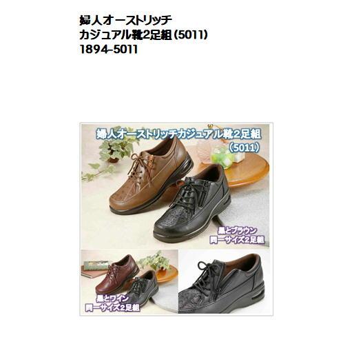 婦人オーストリッチカジュアル靴2足組(5011)