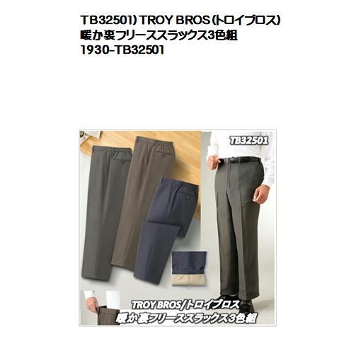 TB32501)TROY BROS(トロイブロス)暖か裏フリーススラックス3色組