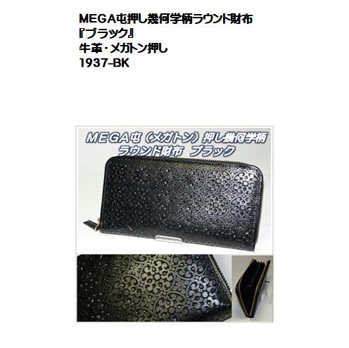 MEGA屯押し幾何学柄ラウンド財布『ブラック』牛革・メガトン押し