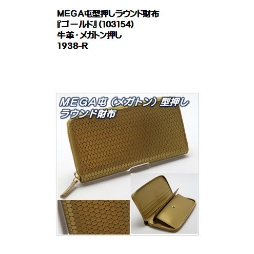 MEGA屯型押しラウンド財布『ゴールド』(103154)牛革・メガトン押し