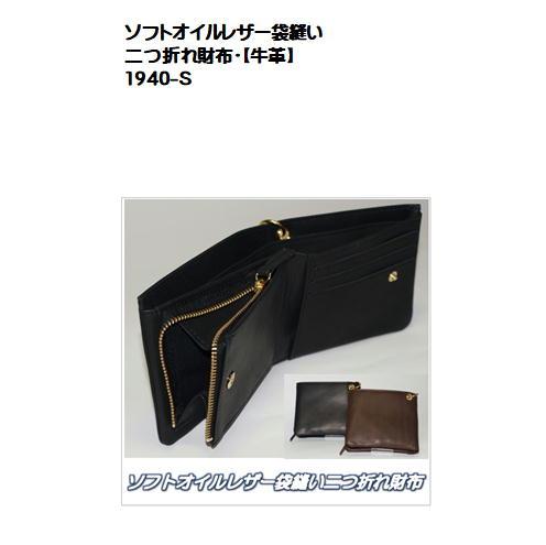 ソフトオイルレザー袋縫い二つ折れ財布・【牛革】