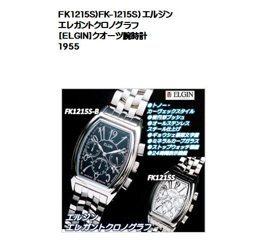 FK1215S)FK-1215S)エルジン エレガントクロノグラフ [ELGIN]クオーツ腕時計