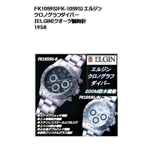 FK1059S)FK-1059S)エルジン クロノグラフダイバー [ELGIN]クオーツ腕時計