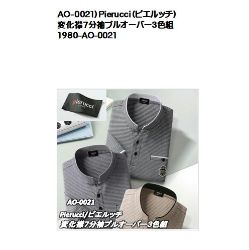 AO-0021)Pierucci(ピエルッチ)変化襟7分袖プルオーバー3色組