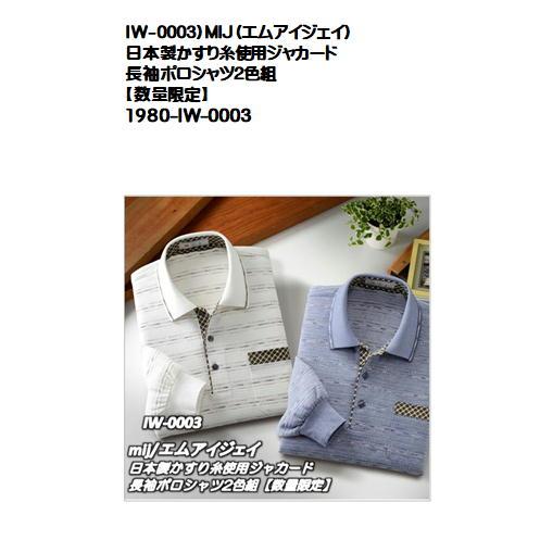 IW-0003)MIJ(エムアイジェイ)日本製かすり糸使用ジャカード長袖ポロシャツ2色組【数量限定】
