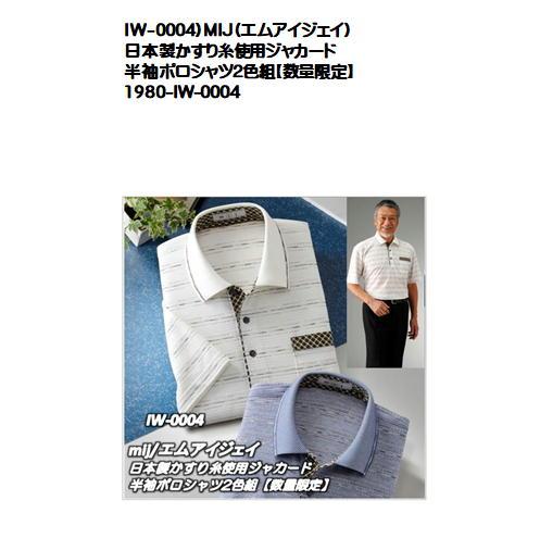 IW-0004)MIJ(エムアイジェイ)日本製かすり糸使用ジャカード半袖ポロシャツ2色組【数量限定】
