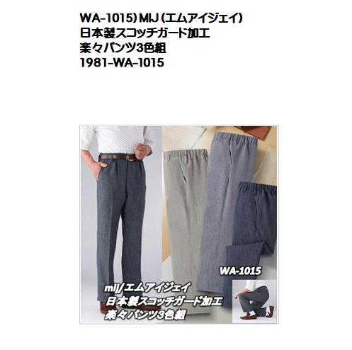WA-1015)MIJ(エムアイジェイ)日本製スコッチガード加工楽々パンツ3色組