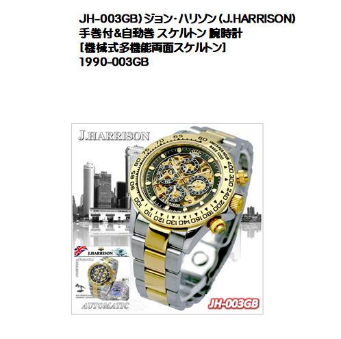JH-003GB)ジョン・ハリソン(J.HARRISON) 手巻付&自動巻 スケルトン 腕時計[機械式多機能両面スケルトン]