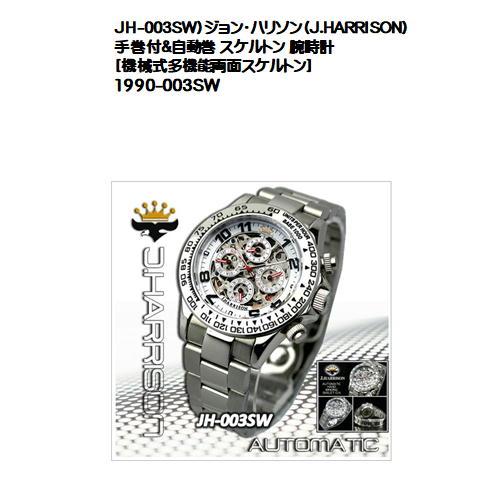 JH-003SW)ジョン・ハリソン(J.HARRISON) 手巻付&自動巻 スケルトン 腕時計[機械式多機能両面スケルトン]