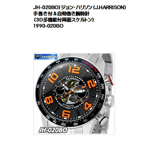 JH-020BO)ジョン・ハリソン(J.HARRISON)手巻き付&自動巻き腕時計(3D多機能付両面スケルトン)