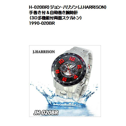 JH-020BR)ジョン・ハリソン(J.HARRISON)手巻き付&自動巻き腕時計(3D多機能付両面スケルトン)