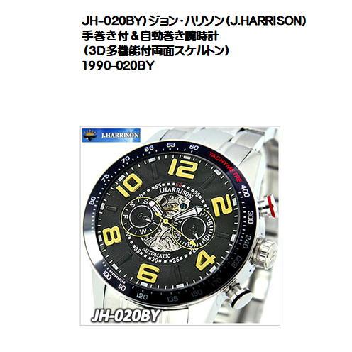 JH-020BY)ジョン・ハリソン(J.HARRISON)手巻き付&自動巻き腕時計(3D多機能付両面スケルトン)