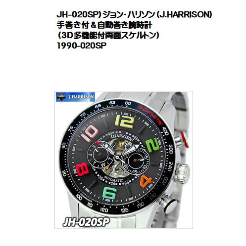 JH-020SP)ジョン・ハリソン(J.HARRISON)手巻き付&自動巻き腕時計(3D多機能付両面スケルトン)