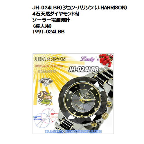 JH-024LBB)ジョン・ハリソン(J.HARRISON)4石天然ダイヤモンド付ソーラー電波時計(婦人用)