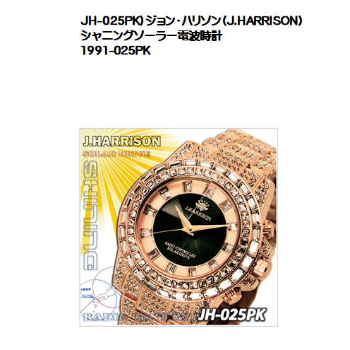 JH-025PB(PK)ジョン・ハリソン(J.HARRISON) シャニングソーラー電波時計