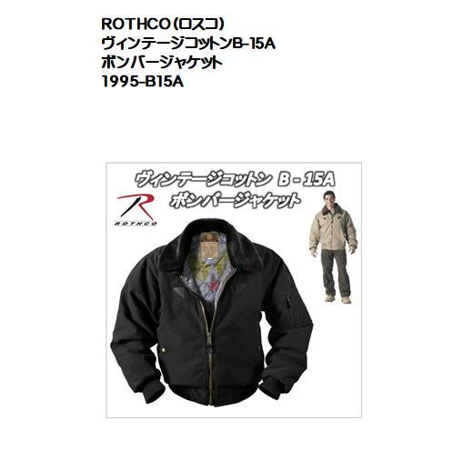 ROTHCO(ロスコ)ヴィンテージコットンB-15Aボンバージャケット