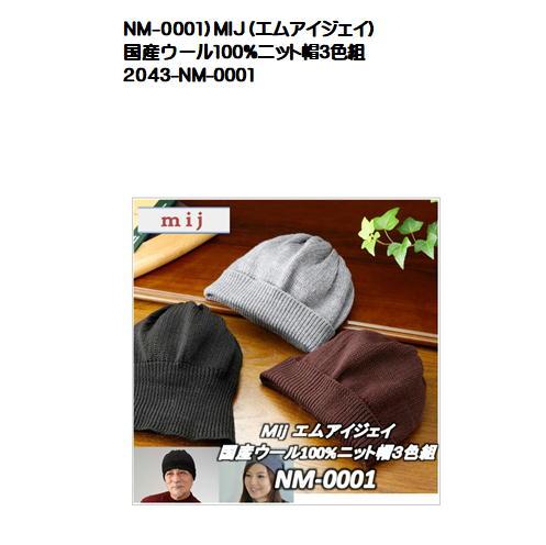 NM-0001)MIJ(エムアイジェイ)国産ウール100%ニット帽3色組
