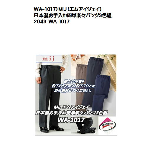 WA-1017)MIJ(エムアイジェイ)日本製お手入れ簡単楽々パンツ3色組