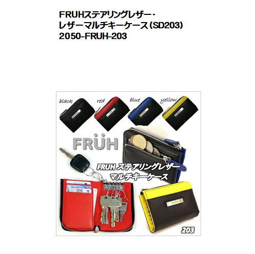 FRUHステアリングレザー・レザーマルチキーケース(SD203)