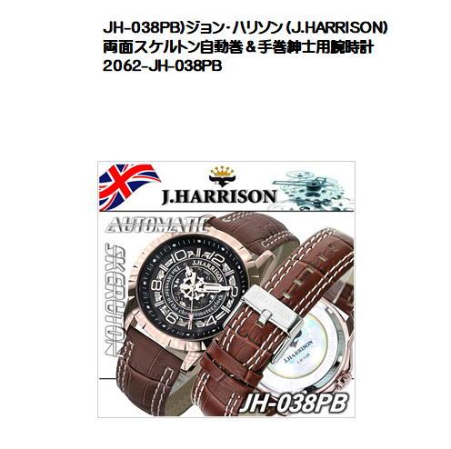 JH-038PB)ジョン・ハリソン(J.HARRISON) 両面スケルトン自動巻&手巻紳士用腕時計