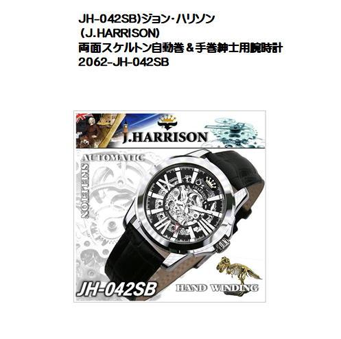 JH-042SB)ジョン・ハリソン(J.HARRISON)両面スケルトン自動巻&手巻紳士用腕時計
