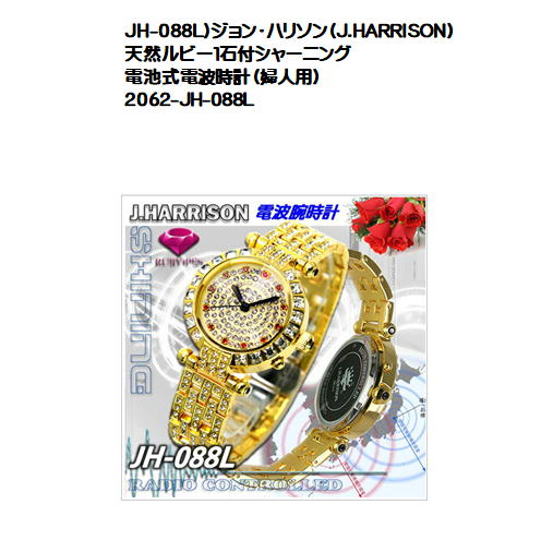 JH-088L)ジョン・ハリソン(J.HARRISON)天然ルビー1石付シャーニング電池式電波時計(婦人用)