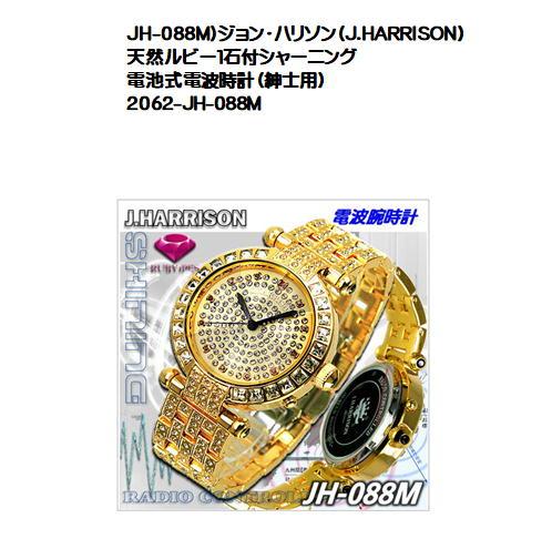 JH-088M)ジョン・ハリソン(J.HARRISON)天然ルビー1石付シャーニング電池式電波時計(紳士用)