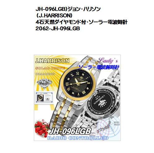 JH-096LGB)ジョン・ハリソン(J.HARRISON)4石天然ダイヤモンド付・ソーラー電波時計