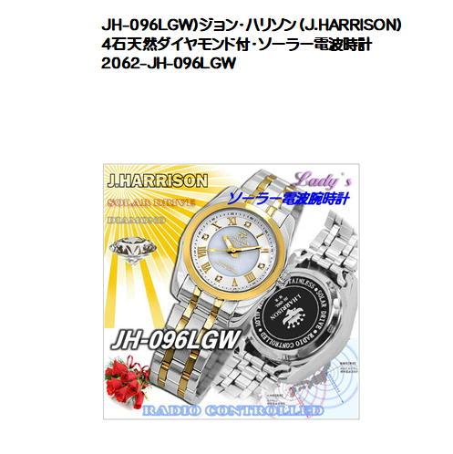 JH-096LGW)ジョン・ハリソン(J.HARRISON)4石天然ダイヤモンド付・ソーラー電波時計