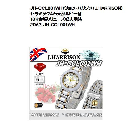 JH-CCL001WH)ジョン・ハリソン(J.HARRISON)セラミック4石天然ルビー付18K金張りリューズ婦人用時計