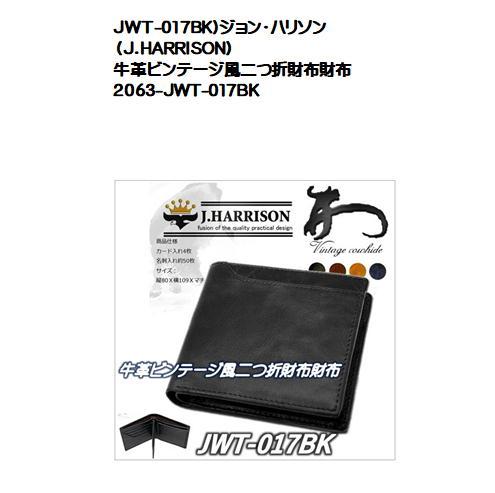 JWT-017BK)ジョン・ハリソン(J.HARRISON)牛革ビンテージ風二つ折財布財布